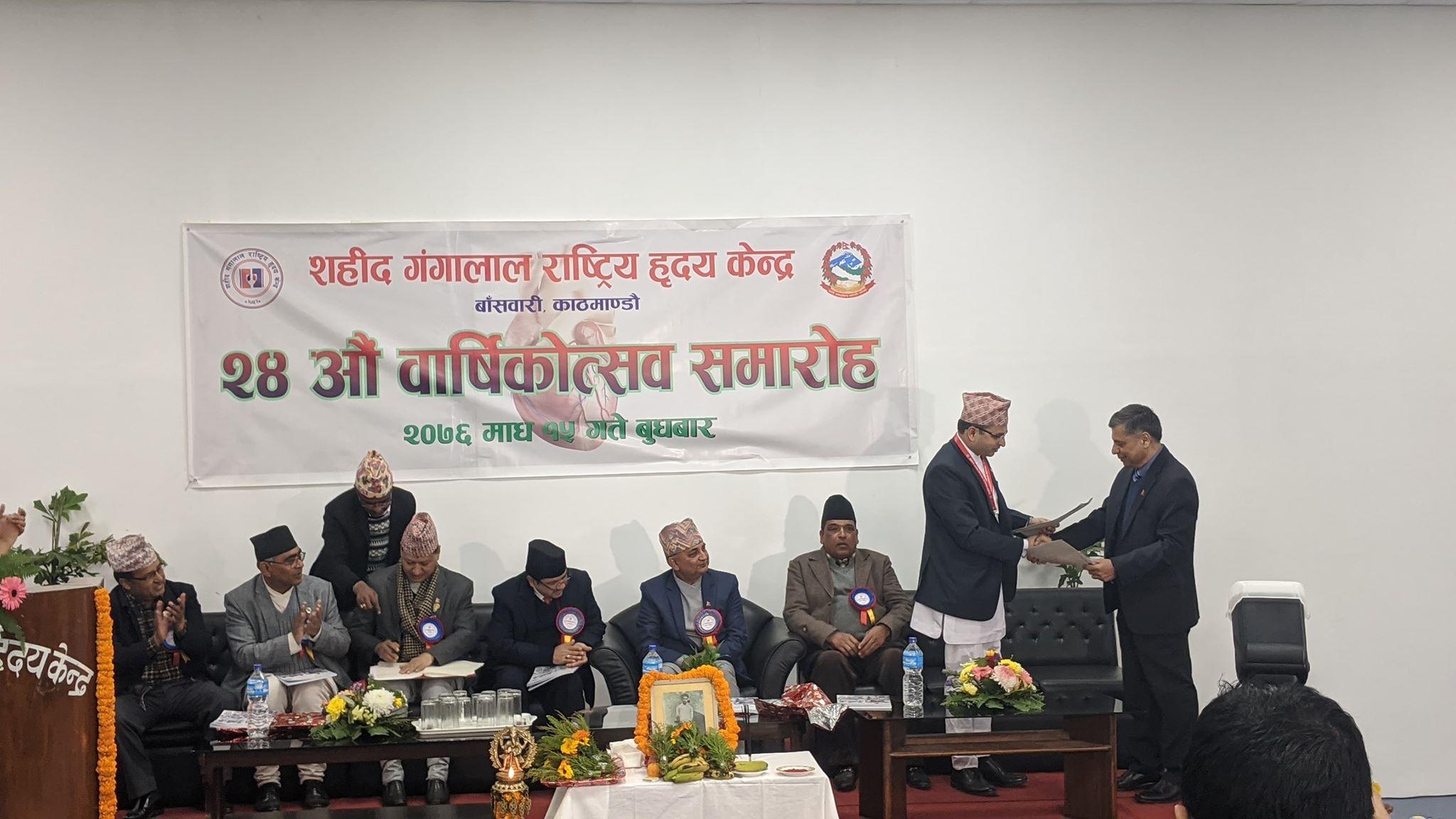 सहिद गंगालाल राष्ट्रिय हृदय केन्द्र को २४ औ बार्षिकोउत्सब को अवसर मा नेपाल सरकार स्वास्थ्य बीमा बोर्ड र सहिद गंगालाल राष्ट्रिय हृदय केन्द्र बीच सम्झौता र सेवा सुभारम्भ कार्यक्रम सम्पन्न .
